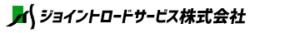 ジョイントロードサービス株式会社